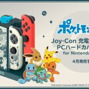 HORIから「ポケットモンスター Joy-Con充電スタンド + PCハードカバーセット for Nintendo Switch』が2021年4月に発売決定!
