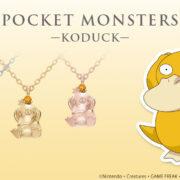 『ポケットモンスター』シリーズより「コダック」モチーフの新作ネックレスが2021年2月8日(月)より予約受付が開始!