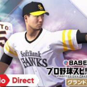 『eBASEBALLプロ野球スピリッツ2021 グランドスラム』がSwitch向けとして2021年夏に発売決定!