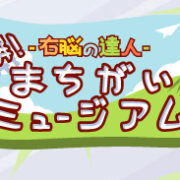 Switch版『右脳の達人 爽解!まちがいミュージアム』が韓国のゲーム管理委員会から評価される!