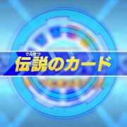 Switch用ソフト『シャドウバース チャンピオンズバトル』の第4弾 DLC紹介映像が公開!