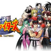 『頂上決戦 最強ファイターズ SNK VS. CAPCOM』も含めたSwitch対応のネオジオポケットカラーのコンピレーション作品が発売決定!