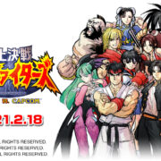 Switch版『頂上決戦 最強ファイターズ SNK VS. CAPCOM』が2021年2月18日に配信決定!