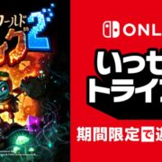 Nintendo Switch Online加入者限定イベント「いっせいトライアル」の次回の対象ソフトが『スチームワールドディグ2』に決定!