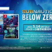PS4&PS5&Switch用ソフト『Subnautica BELOW ZERO』が2021年5月14日に発売決定!