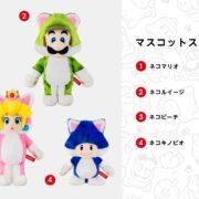 Nintendo TOKYOとマイニンテンドーストアで「ネコルイージ・ネコピーチ・ネコキノピオ」マスコットが販売開始!