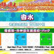 『太鼓の達人 Nintendo Switchば~じょん! 』で2月22日に追加楽曲「香水」「電音部-外神田文芸高校-パック」が配信決定!