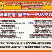 『太鼓の達人 Nintendo Switchば~じょん! 』で2月22日に追加楽曲「20周年記念!歴代テーマソングパック」が配信決定!