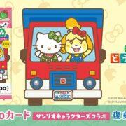 『とびだせ どうぶつの森 amiibo+』amiiboカード【サンリオキャラクターズコラボ】の復刻版は2月26日より予約受付開始へ!