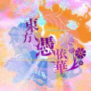PS4&Switch版『東方憑依華』の発売時期が2021年春に決定!