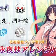 Switch用ソフト『東方スペルバブル』で追加楽曲パック 第9弾「東方永夜抄アレンジパック3」が2021年2月18日配信決定!