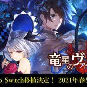 Switch版『竜星のヴァルニール』が2021年春に発売決定!