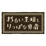 Switch用ソフト『わるい王様とりっぱな勇者』が2021年6月24日に発売決定!
