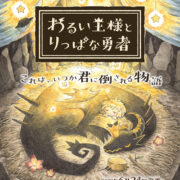 PS4&Switch用ソフト『わるい王様とりっぱな勇者』が2021年6月24日に発売決定!