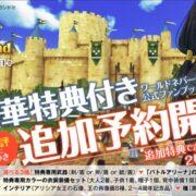 『ワールドネバーランド エルネア王国の日々 公式ファンブック』の発売日が決定!