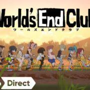 Switch版『ワールズエンドクラブ』の発売日が2021年5月27日に決定!