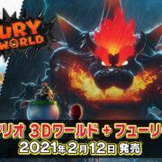 『よゐこのスーパーマリオでフューリーワールド生活』が2021年2月12日に公開!
