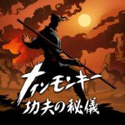 PS4&Switch用ソフト『ナインモンキー 功夫の秘儀』の配信日が2021年3月18日に決定!