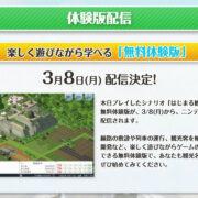 Switch用ソフト『A列車で行こう はじまる観光計画』の体験版が2021年3月8日に配信決定!