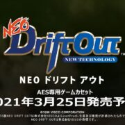 AES版『NEOドリフトアウト』のPVが公開!