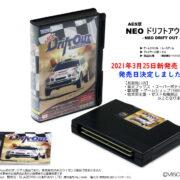 AES版『NEOドリフトアウト』の発売日が2021年3月25日(木)に決定!