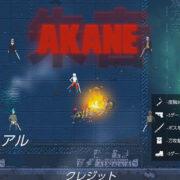 Switch版『Akane』が国内向けとして2021年3月19日から配信開始!