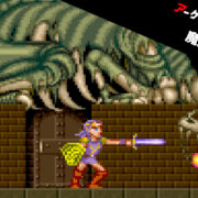PS4&Switch用ソフト『アーケードアーカイブス 魔魁伝説』が2021年3月4日から配信開始!