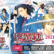 Switch&STEAM用ソフト『幕末恋華 新選組 尽忠報国の士』の発売日が2021年6月17日に決定!