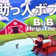 Switch用ソフト『助っ人ボブ (Bob Help Them)』が2021年3月11日に配信決定!
