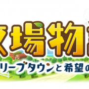 Switch用ソフト『牧場物語 オリーブタウンと希望の大地』の世界累計出荷本数がワールドワイドで70万本を突破したことが発表!