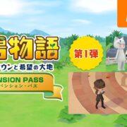 Switch用ソフト『牧場物語 オリーブタウンと希望の大地』で「エキスパンション・パス」第一弾の配信日が2021年3月25日に決定!