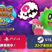 Steam版『バブルボブル 4 フレンズ すかるもんすたの逆襲』が2021年に発売決定!ディレクターからのメッセージ動画が公開