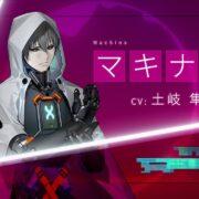 PS4&Switch用ソフト『Caligula2』のミュージックトレーラー「マキナ編」が公開!