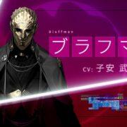 PS4&Switch用ソフト『Caligula2』のミュージックトレーラー「ブラフマン編」が公開!