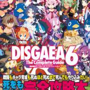 『魔界戦記ディスガイア6 ザ・コンプリートガイド』が本日2021年3月19日に発売!