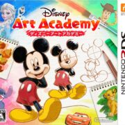 ニンテンドー3DSソフト『ディズニーアートアカデミー』のダウンロード版が2021年3月30日 23:59をもって配信終了になることが発表!