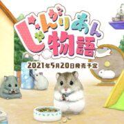 Switch用ソフト『じゃんがりあん物語』が2021年5月20日に発売決定!