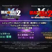 『ドラゴンボール ゼノバース2』のレジェンダリーDLCパック第1弾「炎と破壊編パック」ローンチPVが公開!