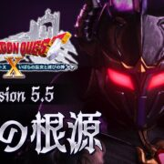 『ドラゴンクエストX オンライン』の大型アップデート予告映像「version5.5」が公開!