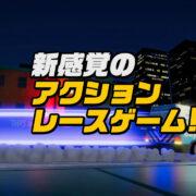 Switch版『Drive Buy』が国内向けとして2021年4月1日に配信決定!