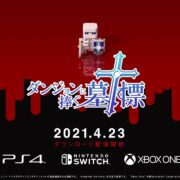 Switch版『ダンジョンに捧ぐ墓標』のパッケージ版が2021年8月5日に発売決定!
