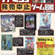 三才ブックスより『ファミコン発売中止ゲーム図鑑』が2021年4月5日に発売決定!