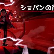 Switch用ソフト『ショパンの復活 3』が2021年3月18日から配信開始!