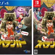 『元祖みんなでスペランカー』がPS4&Switch向けとして2021年7月15日に発売決定!