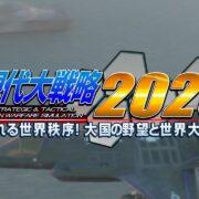 Switch版『現代大戦略2020~揺れる世界秩序!大国の野望と世界大戦~』が2021年6月24日に発売決定!