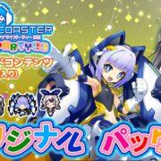 Switch用ソフト『グルーヴコースター ワイワイパーティー!!!!』で新DLC「オリジナルパック3」が2021年3月18日に配信決定!