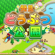 Switch版『発見どうぶつ公園』が2021年3月25日に配信決定!カイロソフトによる動物公園経営ゲームシミュレーションゲーム
