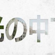 Switch用ソフト『光の中で』が2021年3月18日に配信決定!