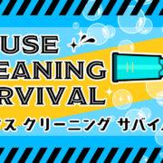 【動画更新】Switch用ソフト『ハウスクリーニングサバイバル』が2021年3月18日から配信開始!