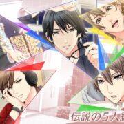 Switch版『偽りの君とスキャンダル』が2021年3月25日に発売決定!